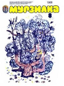 Мурзилка 1981 №08