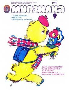 Мурзилка 1981 №09
