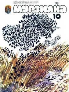 Мурзилка 1981 №10