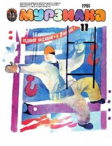 Мурзилка 1981 №11