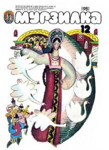 Мурзилка 1981 №12