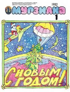Мурзилка 1982 №01