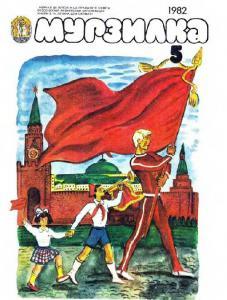 Мурзилка 1982 №05
