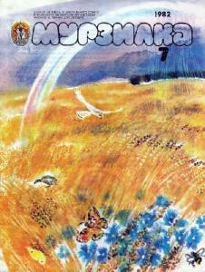 Мурзилка 1982 №07