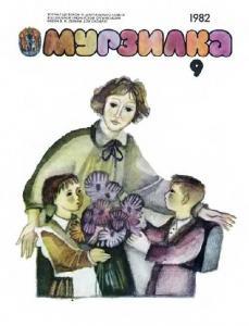 Мурзилка 1982 №09