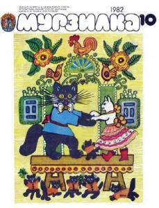 Мурзилка 1982 №10