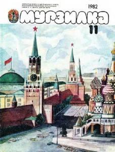 Мурзилка 1982 №11