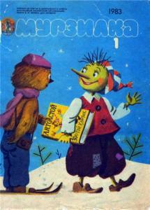 Мурзилка 1983 №01