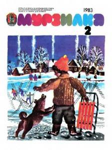 Мурзилка 1983 №02