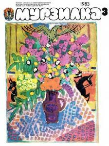 Мурзилка 1983 №03