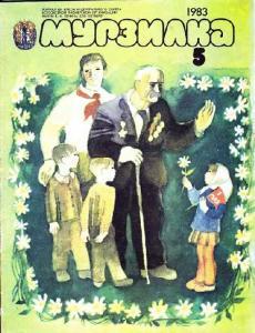 Мурзилка 1983 №05