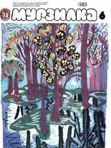 Мурзилка 1983 №06