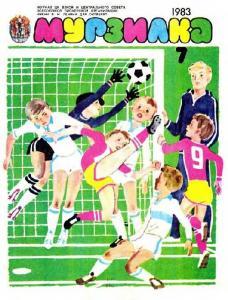 Мурзилка 1983 №07