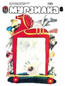 Мурзилка 1983 №08