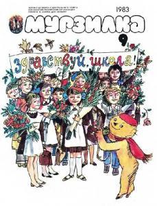 Мурзилка 1983 №09