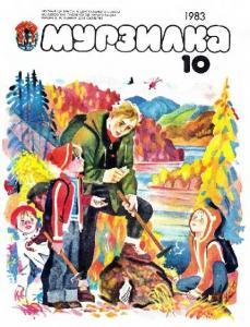 Мурзилка 1983 №10