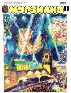 Мурзилка 1983 №11