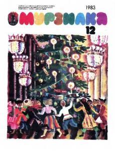 Мурзилка 1983 №12