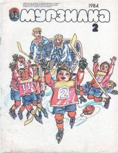 Мурзилка 1984 №02