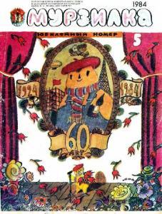 Мурзилка 1984 №05