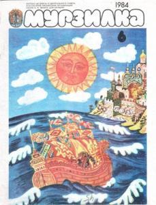 Мурзилка 1984 №06