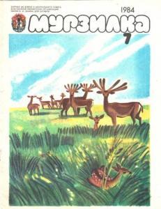Мурзилка 1984 №07