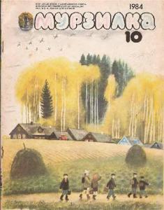 Мурзилка 1984 №10