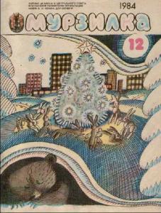 Мурзилка 1984 №12