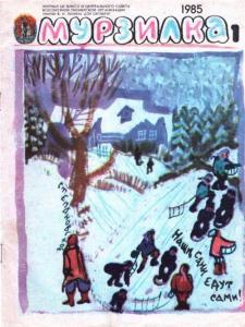 Мурзилка 1985 №01