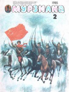 Мурзилка 1985 №02