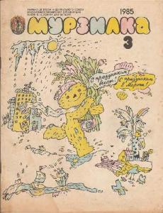 Мурзилка 1985 №03