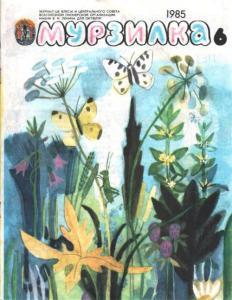 Мурзилка 1985 №06