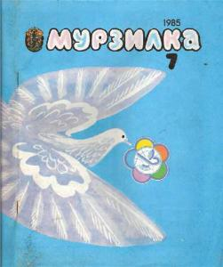 Мурзилка 1985 №07