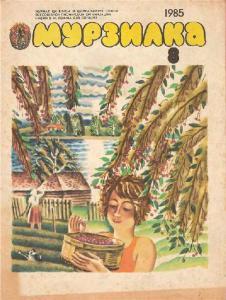 Мурзилка 1985 №08