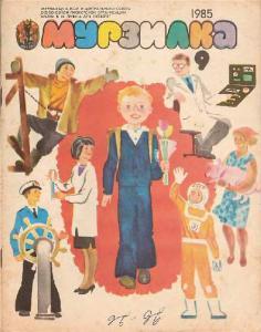 Мурзилка 1985 №09