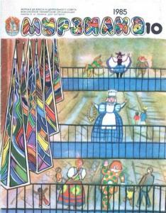 Мурзилка 1985 №10