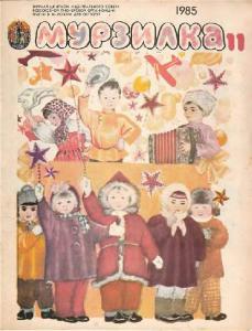 Мурзилка 1985 №11