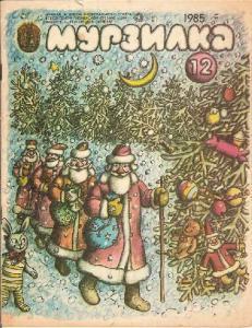 Мурзилка 1985 №12