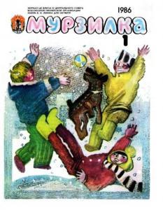 Мурзилка 1986 №01