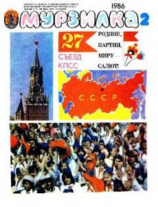 Мурзилка 1986 №02