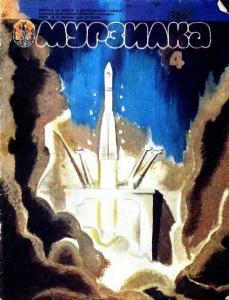 Мурзилка 1986 №04
