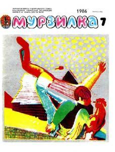 Мурзилка 1986 №07