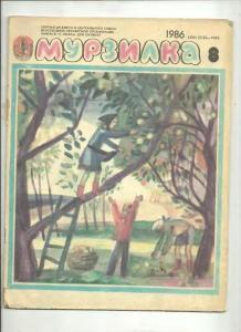 Мурзилка 1986 №08