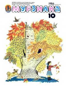 Мурзилка 1986 №10