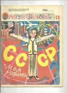 Мурзилка 1986 №11