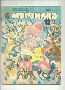 Мурзилка 1986 №12