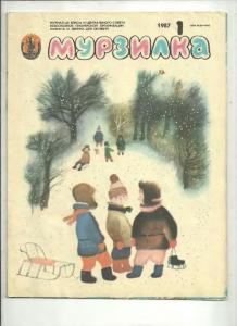 Мурзилка 1987 №01