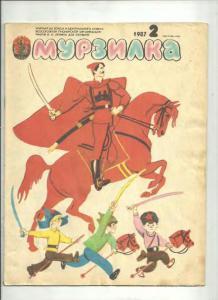 Мурзилка 1987 №02