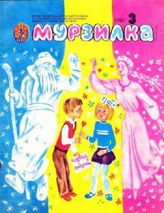 Мурзилка 1987 №03