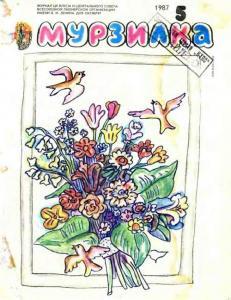 Мурзилка 1987 №05